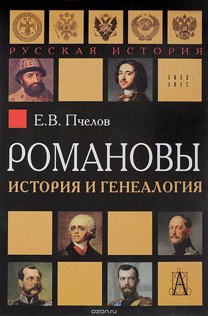 Пчелов Е.В. Романовы. История и генеалогия. М.: Академический проект, 2017.
