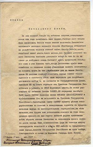 Акт отречения Императора Николая II от престола. ГА РФ. Ф. 601. Оп. 1. Д. 2100а. Л.5