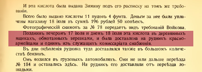 Соколов Н.А. Убийство Царской Семьи. Берлин: Слово, 1925. С. 205.