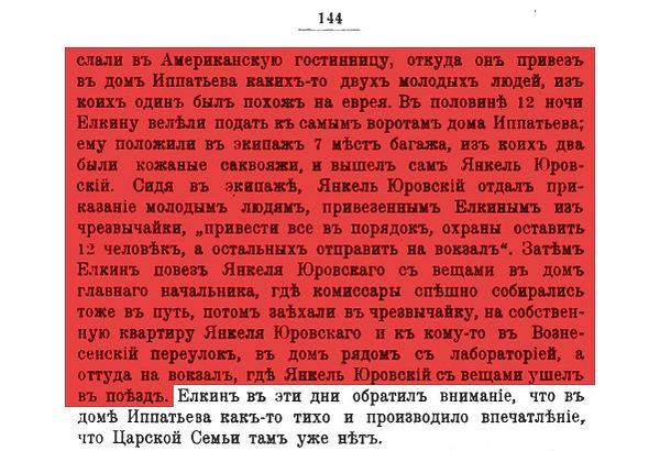 Соколов Николай  Убийство царской семьи Слушать