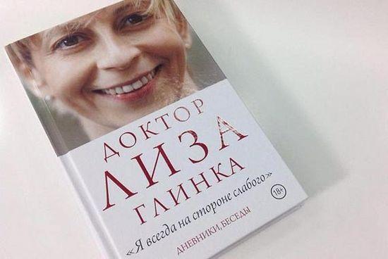 Обложка книги. Фото с сайта 360tv.ru
