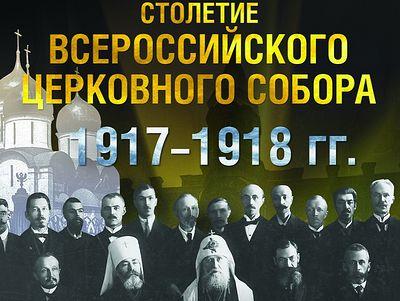 Открывается выставка, посвященная 100-летию Поместного Собора и восстановлению Патриаршества