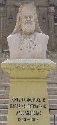 Памятник патриарху Христофору