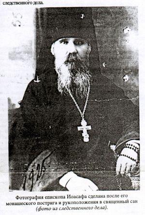 Епископ Иоасаф (Жевахов) фото из следственного дела