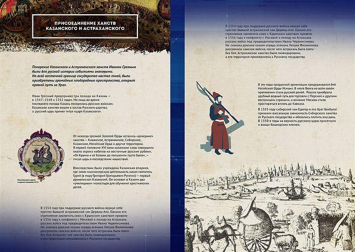 Присоединение ханств Казанского и Астраханского. Фрагмент экспозиции исторических парков «Россия – Моя история»