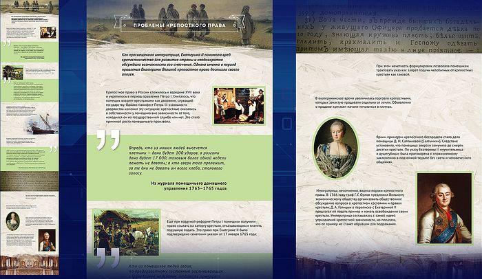 Проблемы крепостного права. Фрагмент экспозиции исторических парков «Россия – Моя история»