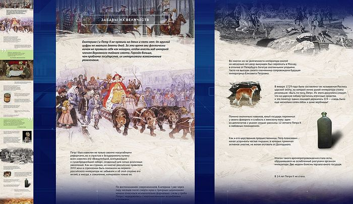 Забавы Их Величеств. Фрагмент экспозиции исторических парков «Россия – Моя история»