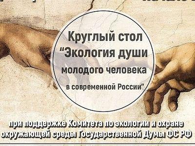 В храме Христа Спасителя пройдет круглый стол «Экология души молодого человека в современной России»