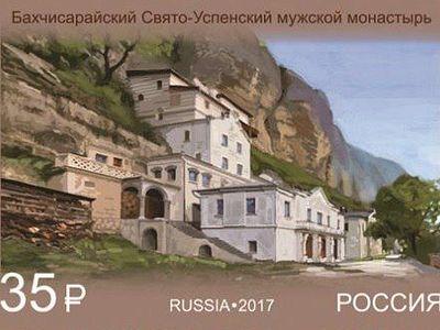Свято-Успенский пещерный монастырь Крыма появился на почтовых марках