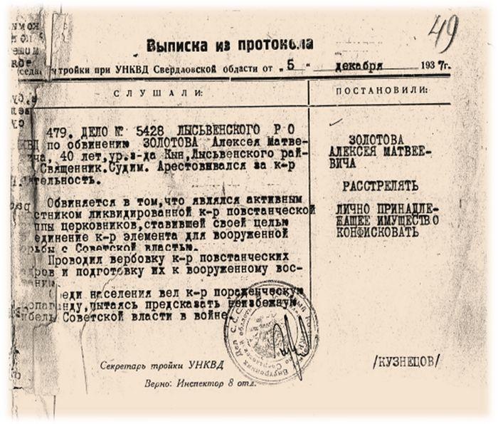 Дело священника Алексея Золотова (1937) _ ПермГАСПИ. Ф. 641_1. Оп.1.Д.15454. л. 49