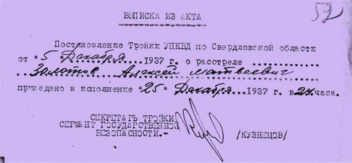 Дело священника Алексея Золотова (1937) _ ПермГАСПИ. Ф. 641_1. Оп.1.Д.15454. л. 52