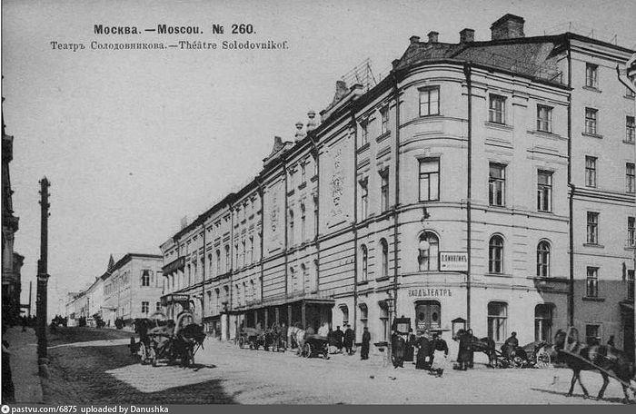 Театр Солодовникова на Большой Дмитровке