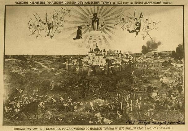 Избавление Почаевской обители от нашествия турок в 1675 г. Литография XIX в.