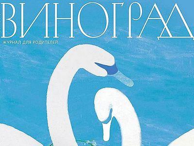 «Верность» - тема январского номера журнала для родителей «Виноград»