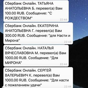 Смс-ка с уведомлениями о переводах
