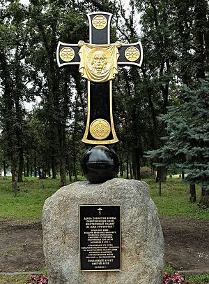 The cross on the resting place in Ossetia of Batushka Iliy's father, Athanasy Ivanovich Nozdrin