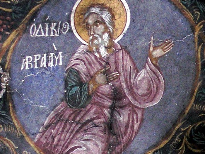 Праведный Авраам
