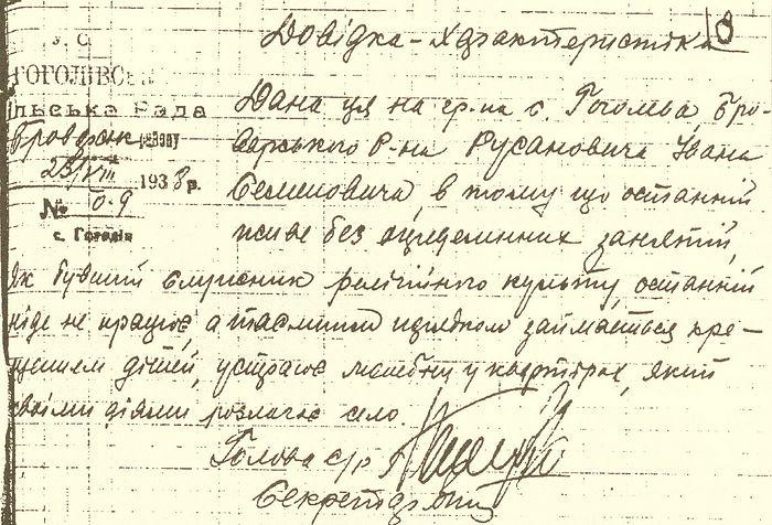 Справка-характеристика председателя Гоголевского сельсовета, доносившего, что о. Иоанн тайно на дому совершал богослужения и крестил детей