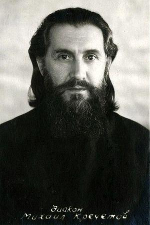 Отец Михаил Кречетов, тогда еще в сане диакона