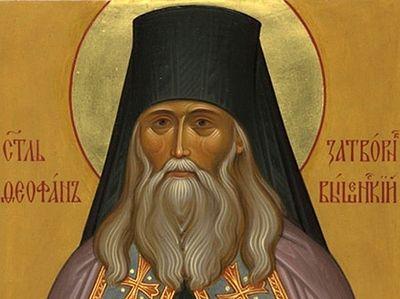 В Издательском совете состоится семинар «Духовное наследие святителя Феофана Затворника»
