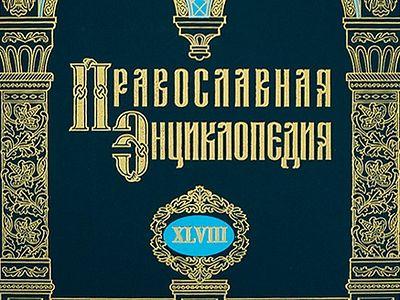 В продаже появился 48-й том «Православной энциклопедии»