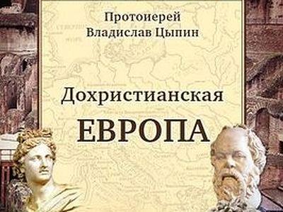 Дохристианская Европа