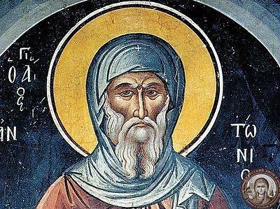 От ближнего – жизнь и смерть: 10 наставлений прп. Антония Великого