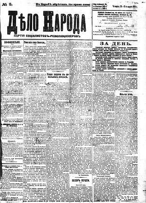 Газета «Дело народа»