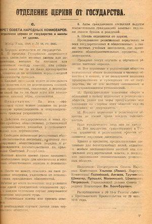 декрет «Об отделении Церкви от государства и школы от Церкви»