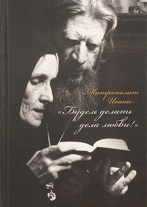 Митрополит Иоанн: «Будем делать дела любви!». Автор: Эльвира Леонидовна Меженная