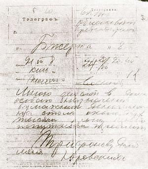 Телеграмма, отправленная Я.М. Юровским со станции Бисерть 20 июля 1918 г.