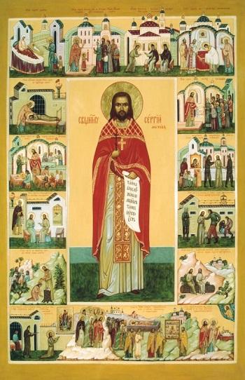 Икона Свештеномученика Сергија (Мечова)