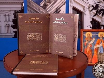Уникальное издание о первом в истории визите грузинского Патриарха на Афон представили в Тбилиси