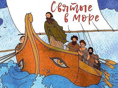Святые в море