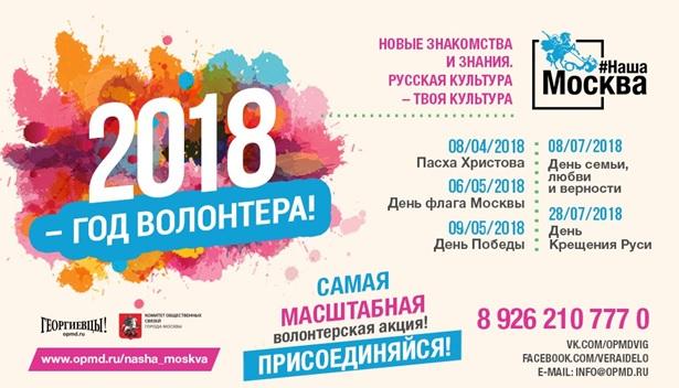 В Москве пройдет презентация нового волонтёрского проекта