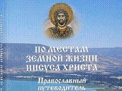 В Москве состоится презентация православного путеводителя по Святой Земле