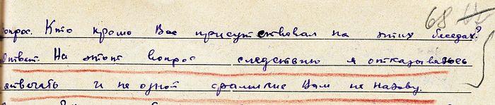 Фрагмент протокола допроса В.Н.Троицкой. — ТЦДНИ, Ф.7849. Д. 28304-с. Л.68.
