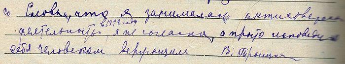 Фрагмент протокола допроса В.Н.Троицкой. Слова, дописанные ее рукой в конце протокола: «со словами, что я занималась антисоветской деятельностью в 1928 году, я не согласна, я просто исповедала себя человеком верующим» — ТЦДНИ, Ф.7849. Д. 28304-с. Л.68 об.