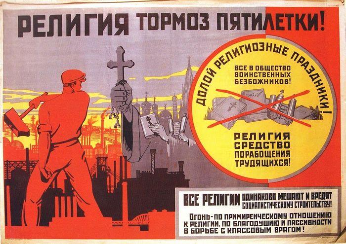 Антирелигиозни плакат