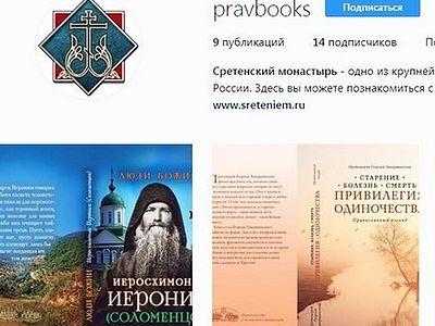 В Instagram открылся аккаунт издательства Сретенского монастыря