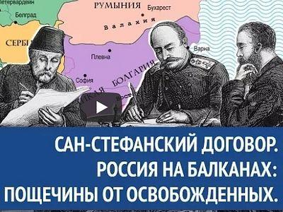 Россия на Балканах: пощёчины от освобождённых