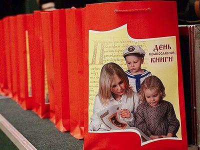 День православной книги: Праздник новый, смыслы вечные