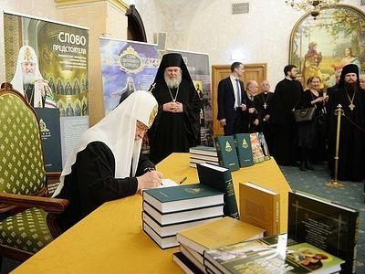 Состоялась презентация новых книг Святейшего Патриарха Кирилла
