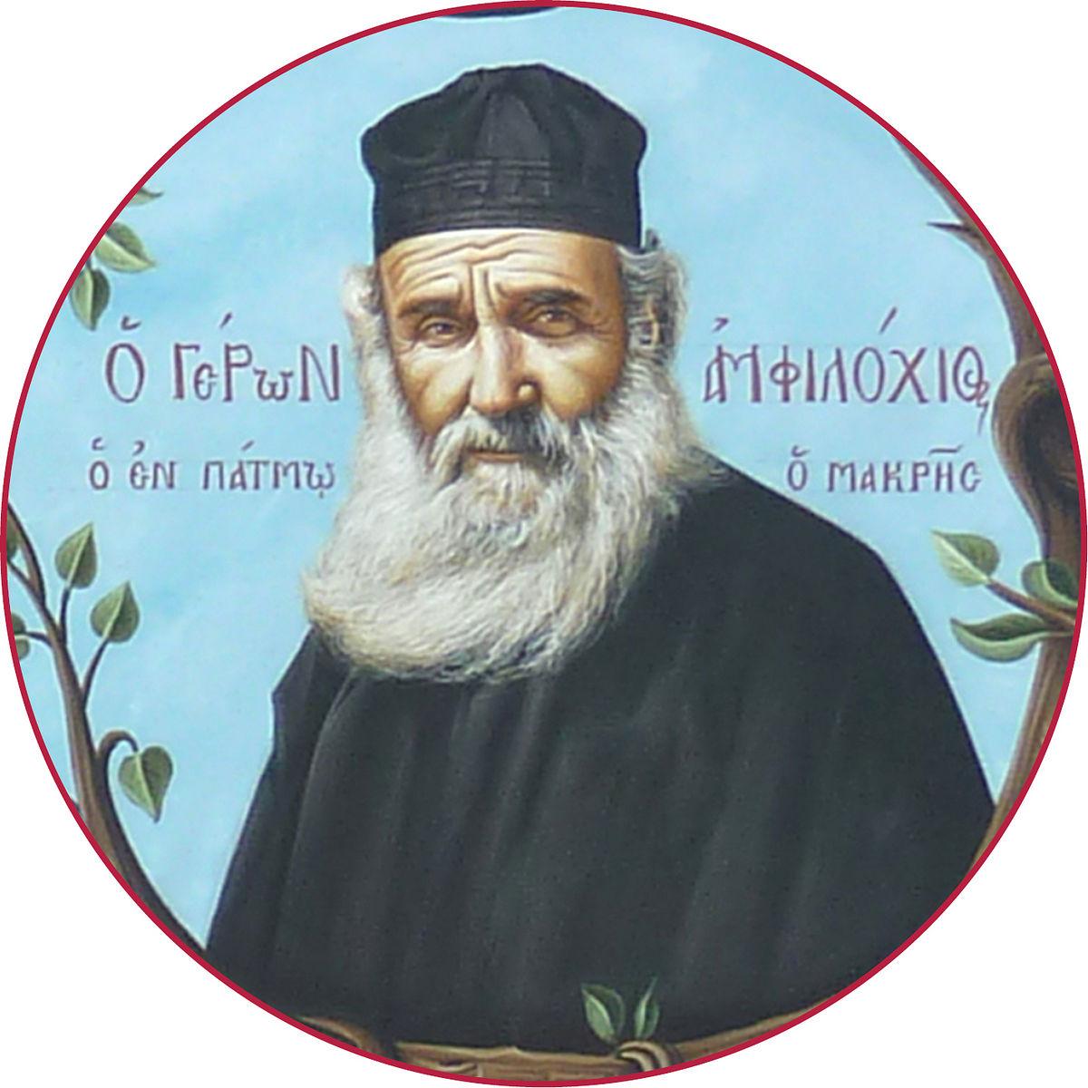 Духовные заветы старца Амфилохия (Макриса)