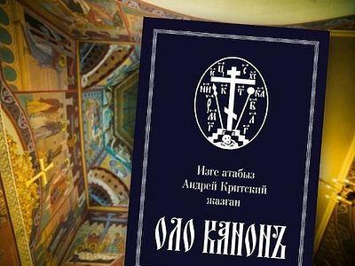 В Казани вышло репринтное издание канона святого Андрея Критского на церковно-кряшенском языке