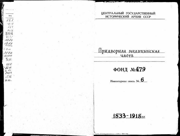 Архивная папка с фондами Придворной медицинской части (ЦГИА РФ)