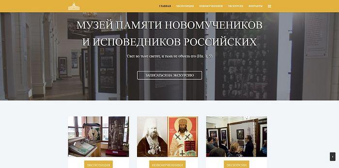 У Музея памяти новомучеников и исповедников Российских в Москве появился  официальный сайт 73942d49d4f