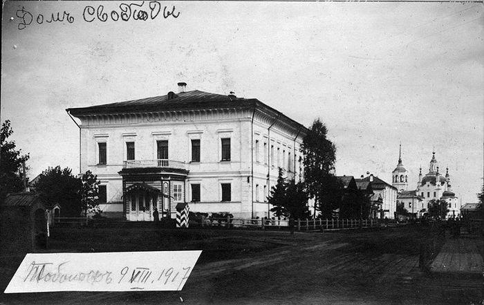 «Дом свободы» в Тобольске 9 августа 1917 года (ТИАМЗ)