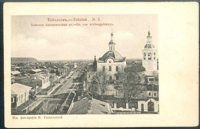 Открытка с видом Большой Архангельской улицы г. Тобольска