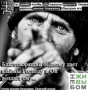 Фотография официальной Группы «НебомЖивы» Вконтактеhttps://vk.com/nebomzhivy